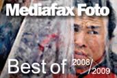 Expozitie Mediafax Foto - Best Of 2008/2009